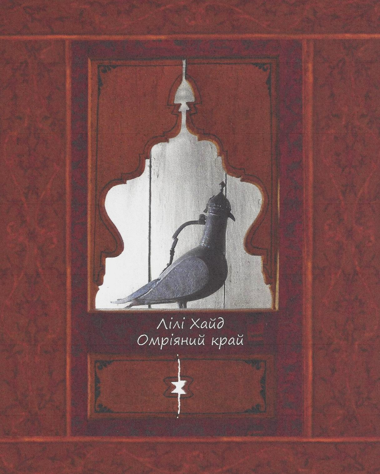 Ukrainian edition of Dream Land